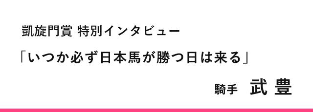 凱旋門賞2018:武豊騎手インタビュー(2/3) | JRA-VAN Ver.World